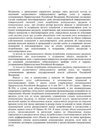 5e5430c9b436c__page-0002.thumb.jpg.e95fa3c7c61016d8a0f1ef9e0e0f1f67.jpg